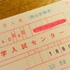 【悲鳴】振込用紙