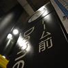 駅訪問 #1 阪神なんば線ドーム前駅
