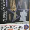 見るだけで楽しめる! まじないの文化史 日本の呪術を読み解く