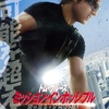 シリーズ最高傑作と名高いこの映画♪♪『ミッション・インポッシブル ゴースト・プロトコル』-向山雄治さんの映画ブログに載っている映画を観てみた