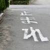 """車を一時停止する時、停止線の位置より手前に止まるのはこんな""""気遣い""""があった!"""