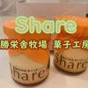 勝栄舎牧場菓子工房【Share】in伊勢原