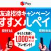 メルペイをまだ使ってない方へ メルペイ登録で1000円もらえるチャンス!