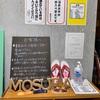 【⑤-5超低コスト!JALステータス修行】修行の合間。日本最西端・与那国島、朝ラン弾丸観光!(Dr.コトー診療所含む)