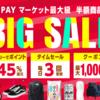auPAYマーケットBIG SALEが2021年6月5日10時よりスタート!セール攻略情報のまとめ