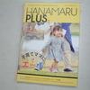 HANAMARU Plus