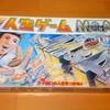 想定の範囲内!「人生ゲームM&A」 (2005年)