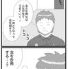四コマ漫画「面樽(めんたる)くん」 011「思案」