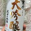 【BBA晩酌】日本酒飲もう~秋田の地酒・北鹿の米代大吟醸は〇〇のような酒