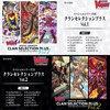 【ヴァンガード】スペシャルシリーズ第9弾/第10弾『クランセレクションプラス Vol.1/Vol.2』トレカ BOX【ブシロード】より2021年1月発売予定♪