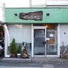 大和市桜ヶ丘「カフェ&キッチン ぱんだぺこ」