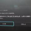 【スプラトゥーン2】「ネットが繋がらない!」と思いきや鯖メンテナンス中!復旧はいつ?