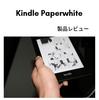 新型Kindle Paperwhite購入レビュー!防水機能付きのコスパ最強端末【2018】