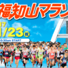 福知山マラソン2017