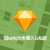 デザインツール「Sketch」を導入した話