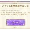 BDカード販売開始(*´ω`*)