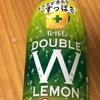 キレートレモンダブルレモンのレビュー