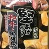 ファミリーマート限定 カルビー 堅あげポテト匠味 和牛と黒胡椒味 食べてみました