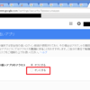 PHPMailer エラー「SMTP Error: Could not authenticate.」への対処