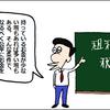 日本の伝統的な税金の集め方は───の巻