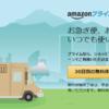 【Amazonサイバーマンデー2016セール】3,500円分のポイントGET方法&3種のプライム会員サービス比較