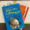 低学年の小学生におすすめの本