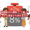 """消費税10%増税""""了解!""""だったら賃金も増税分上げろ(追記あり:11月1日)"""