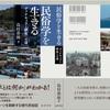 島村恭則『民俗学を生きるーヴァナキュラー研究への道ー』が3月20日に刊行されました。