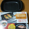 amazonギフト券3000円分でゲットしたもの、二つ目!魚焼きグリル 陶器プレートレビュー