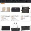 Amazonの増税前セールで、あのブランド品が安く買えるらしいぞ!!
