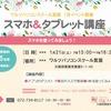 ☆1月のイベント☆スマホ&タブレット講座☆