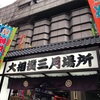 生まれて初めて!!相撲観戦!!地元開催今場所、平成31年大阪三月場所 8日目 @大阪府立体育館