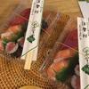 泉佐野 井原里駅近くの「松寿司」は美味しいと評判だが、なぜ美味しいのか!?