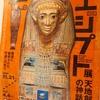 エジプト展へ行ってきました