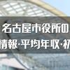 【最新】名古屋市役所の年収はいくら?平均年収、ボーナス、倍率をまとめました!