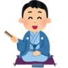 さん・え~る落語~春の落語会~2月8日(土)開催 !