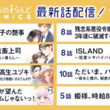 【7/1】魔法のiらんどCOMICS 連載最新話配信スタート!