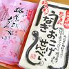 【静岡土産】桜えびせんべい、うなぎおこげせんべい。
