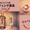 【あつ森】ウェディング家具2021・リメイク・カタログ注文はできる?
