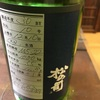松の司、純米吟醸(限定品?)の味。