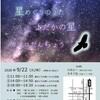 〈お知らせ〉未来に向けて(4/17更新)
