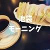 【池袋駅近まとめ】早朝でも可!朝活にも「モーニングメニュー」9軒集めてみたぞ【喫茶・カフェ・ファミレス】