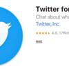Mac版Twitterアプリが復活 iPad向けアプリを移植