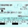 入場券 京都鉄道博物館