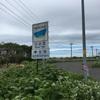 【北海道】旅60日目:あの日と同じように