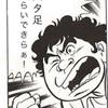 オタク、KONA完走したってよ。Vol.6 バタ足できるようになりました。