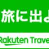 【四国・高知】5000円お得に旅行できる高知家プレミアム旅行券がコンビニで買える!