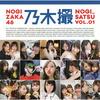 【大きい画像使用】乃木坂46写真集 乃木撮(のぎさつ) VOL.01