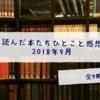 読んだ本たちひとこと感想  2018年9月編