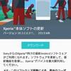Xperia XZ (SOV34)ソフトウェア更新